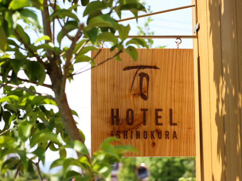 ヴィラ石の蔵ホテル 看板
